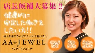 AA JEWEL(エーツージュエル)神楽坂店