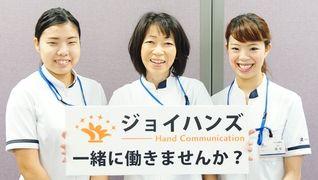 リらく院 滋賀守山店 【株式会社 ジョイハンズ】