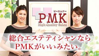 雰囲気のいいサロン★第1位★トータルエステPMK【新宿店】