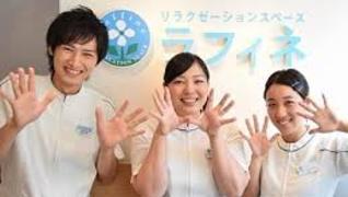 ラフィネ リラクゼーションスペース(北海道)【株式会社ボディワーク】