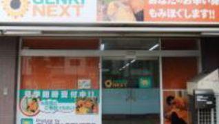 GENKI NEXT 横浜片倉町(ゲンキネクスト)