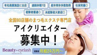 ビューティアイラッシュ 小田急百貨店新宿店