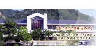 特別養護老人ホーム宝塚シニアコミュニティ
