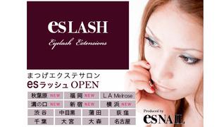 まつげエクステサロン esLASH LA Melrose店