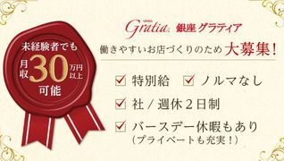 銀座グラティア 広島並木通り店