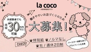 la coco(ラココ)ゆめタウン徳島店