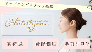 nail salon Antellijan 大宮店