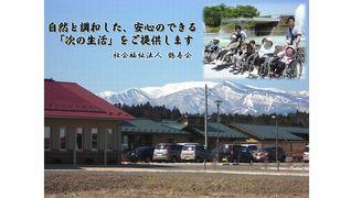 社会福祉法人鶴寿会