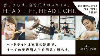株式会社ヘッドライト ラウンド(ワーキングホリデー)・スタイリスト【神奈川エリア】