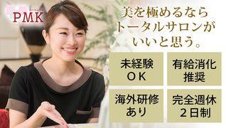 雰囲気のいいサロン★第1位★トータルエステPMK【全国・セラピスト】