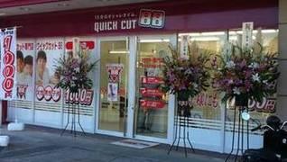 クイックカットBB イオン武蔵狭山店