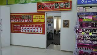 クレーン整骨院 六丁の目店【株式会社フロンティア】