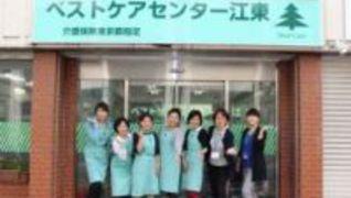 ベストケアセンター江東 ◇サービス提供責任者◇