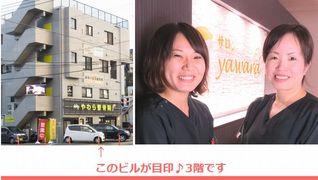 [女性専門・骨盤ダイエット専門サロン]yawara長与店
