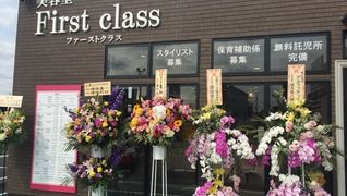 ファーストクラス 小山店