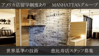 MANHATTAN恵比寿店