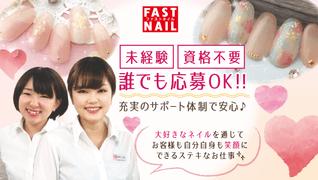 FASTNAIL(ファストネイル)【埼玉エリア】