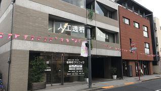 医療法人社団 翔未会 桜新町クリニック