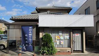 茶話本舗デイサービス近江本店