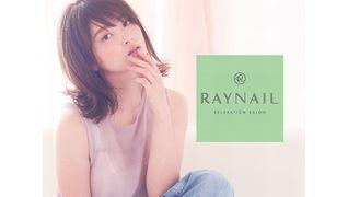 RAY NAIL【レイネイル】〜愛知エリア〜