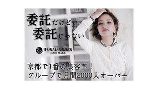 WORLD ORDER京都駅前店