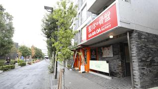 カラダファクトリー桜新町サザエさん通り店