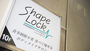 shapelock銀座