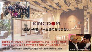 KINGDOM 青山本店