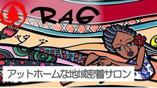 RAG本店