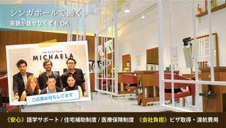 Hair Salon Tokyo MICHAELA