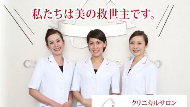 クリニカルサロン シーズ・ラボ 福岡天神店