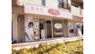 接骨院 爽美館 口田中店