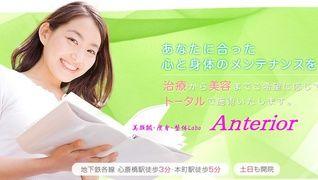 美顔鍼・痩身・整体Labo Anterior大阪・心斎橋院