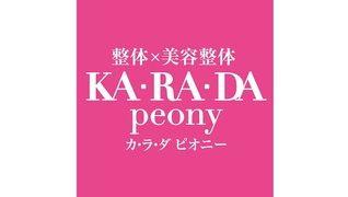 「カラダファクトリー」の姉妹ブランド 『カラダピオニー』(銀座本店・恵比寿店・川崎店)