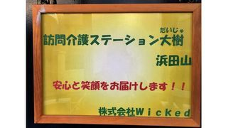 訪問介護ステーション 大樹浜田山