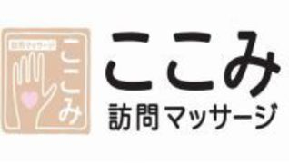 株式会社ここみケア ここみ訪問マッサージ 仙台