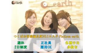 Platinum earth つくば本店