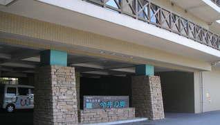 今井の郷 居宅介護支援事業所