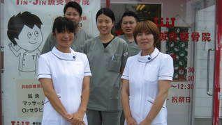 Tin-Jin(天仁)鍼灸整骨院