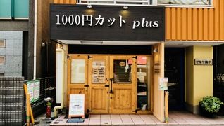 1000円カット Plus