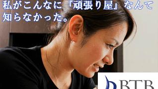 バイオエステBTB【兵庫エリア】