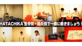 ハタチカ【幡ヶ谷エキチカ】整骨院・鍼灸院