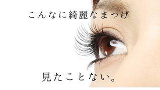 株式会社アドブレーン (estnail/estlash 中目黒店)のイメージ