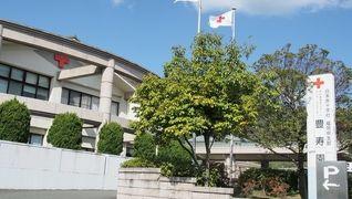 日本赤十字社福岡県支部 特別養護老人ホーム豊寿園