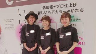 ビューティーカラープラス 西武東戸塚店