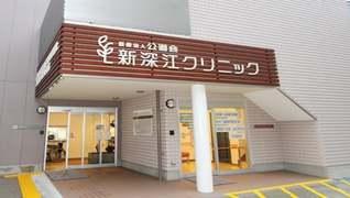 医療法人公道会 新深江クリニック デイケアセンター
