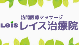 レイス治療院 神戸中央区