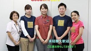 株式会社グッドライフケア大阪 中央支店