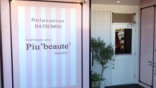 Total beauty salon Piu'beaute`