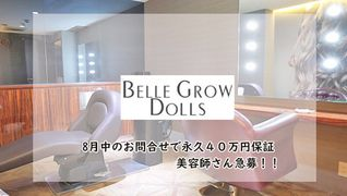 BELLE GROW DOLLS